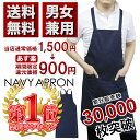 Navy-apron-top