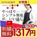 【最後の刺繍無料!12/11まで】やっぱりエプロンはシンプル...