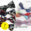 Rb-bowtie-check_p_to