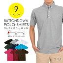 ポロシャツ 半袖 ボタンダウン / メンズ レディース