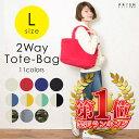 トートバッグ あす楽 2way キャンバス トートバッグ トート バッグ 仕事 学校 ビジネス カジュアル TOTE BAG 鞄 カバン カラフル TOTEB…