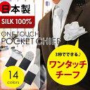 ワンタッチ ポケット チーフ / シルク 日本製 / 簡単