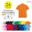 ポロシャツ 半袖 / キッズ ジュニア 子供 サイズ/ UVカット / 白 色から24色と豊富なカラー展開 / ドライ加工、吸汗速乾加工で少し薄めの便利なポロシャツ♪