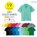 ポロシャツ / キッズ ジュニア 子供 サイズ / 半袖 無地 ポケットなし 5.3oz (普通の厚さの生地) / 150cm SS S M L LL 3L 4L 5L / 白 から 19色の豊富なカラー / シンプルでスタンダードなポロシャツ♪