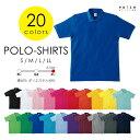 ポロシャツ 半袖 / メンズ / 無地 6.5oz / ポケットなし リブ袖 13サイズ 20色 S/M/L/LL ビジネス カジュアル クールビズ 制服 ユニフォーム プリント p-sr p-ns