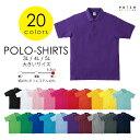 ポロシャツ 半袖 / 大きいサイズ / 無地 6.5oz / ポケットなし リブ袖 13サイズ 20色 3L / 4L / 5L ビジネス カジュアル クールビズ 制服 ユニフォーム プリント p-sr p-ns