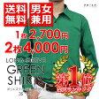 送料無料 長袖 グリーン シャツ ワイシャツ 男女兼用 ユニセックス 無地 衣装 制服 ユニフォーム カラーシャツ 緑