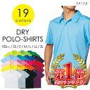ポロシャツ 半袖 全19色 定番の 白 他 150cm /SS/S/M/L/LL/3L ビジネス カジュアル メンズ レディース キッズ ユニセックス …