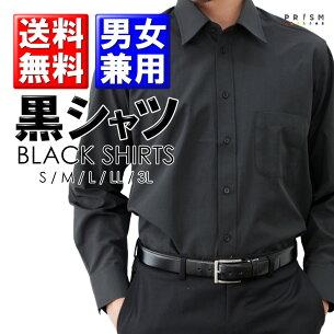 ワイシャツ ブラック ユニフォーム イベント