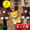 【お子様に安心】 日本製 くまちゃん サスペンダー / キッズ 子供用 Y型 ゴム製 調整可能 15mm幅