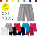 スウェット ハーフパンツ 【 大きいサイズ ( XXL XXXL )】 メンズ レディース キッズ / 無地 サイドにポケットあり 9.0oz / 8色の豊富なカラー / 厚くて丈夫な素材で綿100%使用