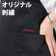 【5月だから5%オフクーポン!】刺繍オプション : エプロン ブルゾン ポロシャツ コックコート Tシャツ など色々なアイテムにできます。 プレゼント ギフト父の日 名入れ 刺繍 送料無料