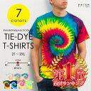 【在庫処分】Tシャツ タイダイ染 GILDAN tシャツ 半袖 レインボー ダンス スクール チ