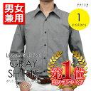 グレーシャツ カラーシャツ 灰色 グレー シャツ 長袖 Yシャツ レギュラー カラー グレーでそろえる ユニフォーム 制服 ねずみ色 Yシャツ