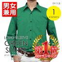 長袖 グリーン シャツ ワイシャツ 男女兼用 ユニセックス 無地 衣装 制服 ユニフォーム カラーシャツ 緑