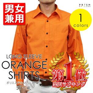 オレンジ ワイシャツ セックス ユニフォーム