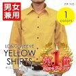 長袖 イエロー シャツ ワイシャツ 男女兼用 ユニセックス 無地 衣装 制服 ユニフォーム カラーシャツ 黄色