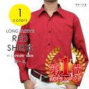 即日出荷 【 楽天ランキング1位受賞 】 カラーシャツ 赤シャツ 長袖 赤 シャツ サイズが豊富 S 3L ワイシャツ レッド 男女兼用 無地 カ…