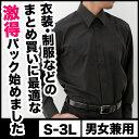 黒シャツ 〜衣装・制服などのまとめ買いに最適な激得パック始めました〜 ワイシャツ ブラック 黒 メン...