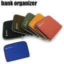 bank-organizer10-1