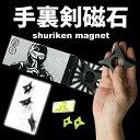 手裏剣 マグネット 磁石 忍者 10P05Nov16