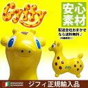 ジフィ gyffy 乗用 ノンフタル酸 おもちゃ ジッフィー 送料無料