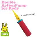 ロディ ハンド ポンプ (ピンク) 10P05Nov16