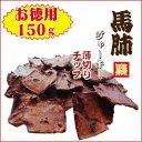 【お徳用】馬肺ジャーキー「薄切りチップ」約150gミネラル豊富/犬/手作りフード/病気/無添加/【RCP】【10P03Sep16】