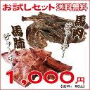 【メール便送料無料☆1000円ぽっきり!】【馬刺しの本場