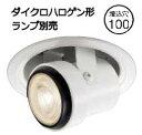 コイズミ照明 LEDダウンライトADE951026