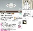 コイズミ照明 蛍光灯ダウンライトADN650646