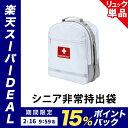 シニア非常持出袋(単品) 防水・防炎素材 日本製
