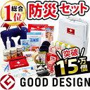 防災セット 地震対策30点避難セット グッドデザイン賞受賞 ...
