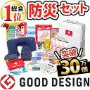 防災セット 地震対策30点避難セット【最短あすお届け】グッド...