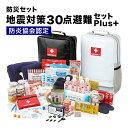 【6月下旬出荷】 地震対策30点避難セットplus+【2人用...