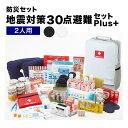 【7月下旬出荷】地震対策30点避難セットplus+【2人用の...