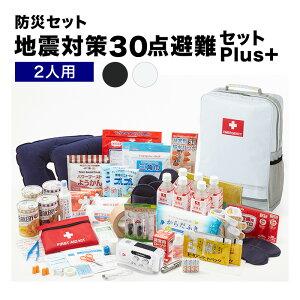 地震対策30点避難セットplus+【2人用の防災セット】