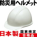 防災ヘルメット(白)楽天ランキング1位獲得!国家検定合格品 防災グッズ