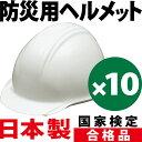 防災ヘルメット(白)10個セット 楽天ランキング入賞!国家検定合格品 まとめ買いでお得