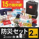 地震対策30点避難セットplus+【2人用の防災セット】非常...
