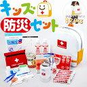 【7月下旬出荷】キッズ防災セット 子供用の避難セット スタイ...