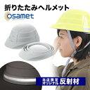 オサメット【送料無料】A4サイズに収納できる防災ヘルメット。...