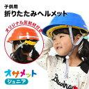 オサメットジュニア A4サイズに収納できる子ども用の防災ヘルメット。当店だけのオリジナル反射材付き 防災グッズ