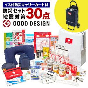地震対策30点避難セット+イス付き防災キャリーカート