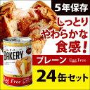 新食缶ベーカリー24缶セット 缶詰ソフトパン(プレーン)企業や家庭での災害備蓄用に