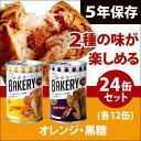 新食缶ベーカリー24缶セット2種 缶詰ソフトパン オレンジ・...