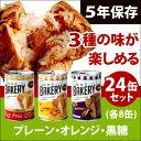 新食缶ベーカリー24缶セット3種 缶詰ソフトパン(プレーン・...