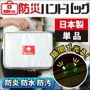 防災ハンドバッグ 防水・防炎・防汚素材