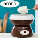 アロボ 飴からわた菓子ができる わたあめ機 CLV341 セラヴィ arobo 綿あめ 綿菓子 コットンキャンディーメーカー 【ポイント5倍】