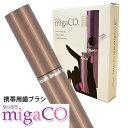 日本製 携帯用 歯ブラシ タベタラmigaCO ブラウン